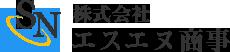 株式会社 エスエヌ商事